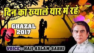 """दिन ख्याल ए यार में रहे"" Din Ko Khayale Yaar Me Rahe | Haji Aslam Sabri | Sad Ghazal Songs 2017"