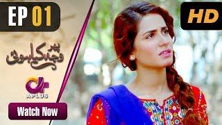 Phir Wajah Kya Hui - Episode 1 | Aplus | Alyy, Rizwan, Faria, Maira | Pakistani Drama