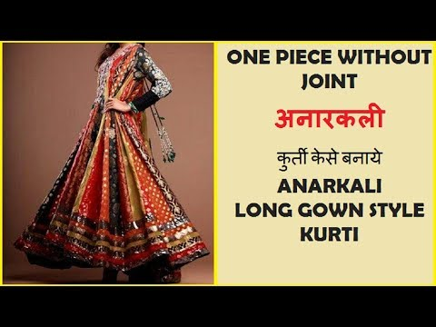 ONE PIECE  अनारकली कुर्ती केसे बनाये /  SHOULDER TO ANKLE ANARKALI LONG GOWN STYLE KURTI