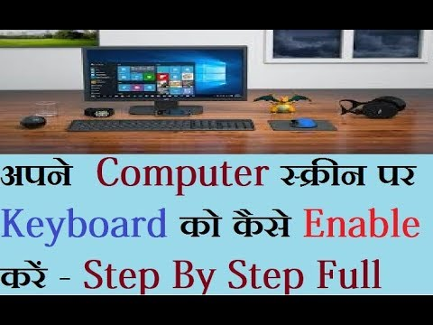 How To Use On Screen Keyboard On Pc In Hindi/Urdu