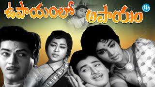 Upayamlo Apayam Full Movie | Krishna, Vijaya Nirmala, Jamuna | T Krishna | K V Mahadevan