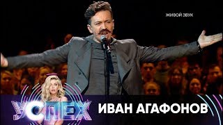 Download Иван Агафонов | Шоу Успех Video