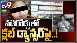 Task force : Bar dancer stripped and beaten up in Hyderabad - TV9