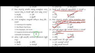 Current Affairs Telugu 2018 || March 2018 CA 50 Bits