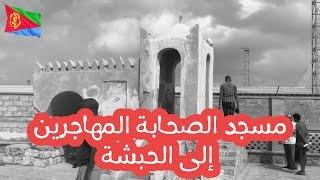 | إريتريا - مصوع: مسجد الصحابة اللي هاجروا إلى النجاشي ملك الحبشة |