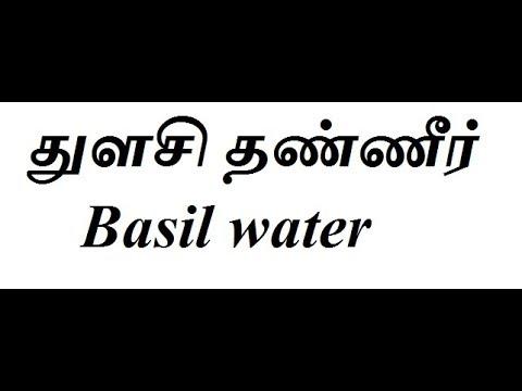 துளசி தண்ணீர் Basil water