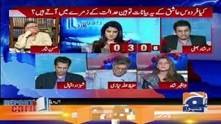 Irshad Bhatti | Firdous Ashiq Awan Ka Bayan kia Tauheen Adalat?