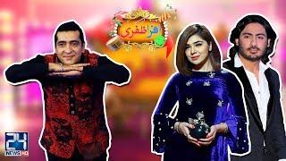 Afra Zafri | Zafri Khan | Natasha Ali | Wali Abid Ali Khan | 20 Aug 2018 | 24 News HD
