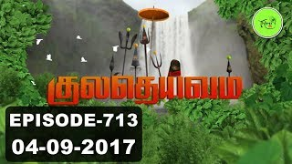 Kuladheivam SUN TV Episode - 713 (04-09-17)