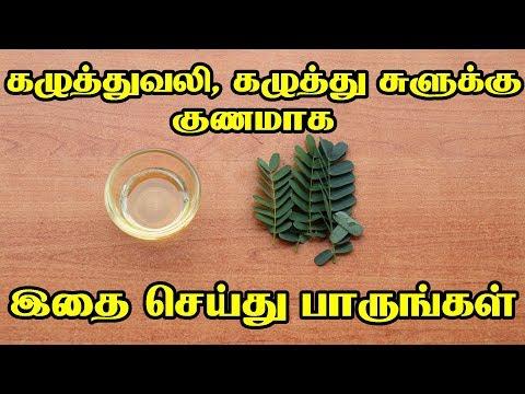 கழுத்துவலி மற்றும் கழுத்து சுளுக்கு குணமாக Neck Pain (Suluku) Home Remedies in Tamil