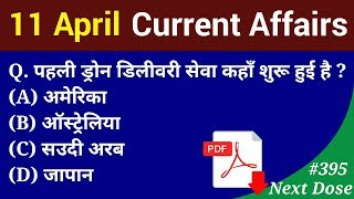 Next Dose #395   11 April 2019 Current Affairs   Daily Current Affairs   Current Affairs In Hindi