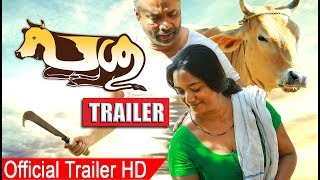 Passu malayalam movie Trailer 2017 | Malayalam Movie Passu Official Trailer