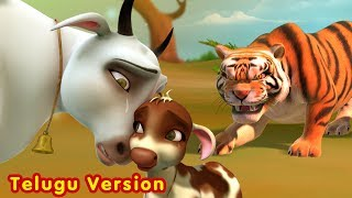 Punyakoti Telugu Story | Honest Cow and the Tiger Stories for Kids | Infobells