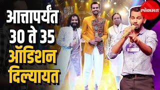 Kaivalya Kejkar Indian Idol 11 | मी आत्तापर्यंत रिऍलिटी शोच्या ३० ते ३५ ऑडिशन दिल्या | Thet From Set