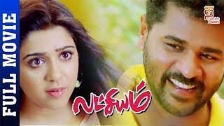 Download Lakshyam Tamil Full Movie HD | Raghava Lawrence | Prabhu Deva | Charmee | Thamizh Padam Video