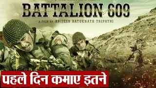 Battalion 609 Box Office First Day Collection : Shoaib Ibrahim