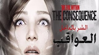 The Evil Within: The Consequence #1 تختيم الشر بالداخل العواقب مترجم