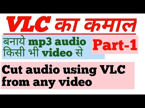 cut audio using vlc player || how to cut audio using vlc player in hindi
