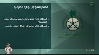 مصدر مسؤول بـ #وزارة_الخارجية : المملكة تُدين وتستنكر الهجوم الذي استهدف موكبًا جنوب #أفغانستان.