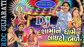 DJ Dashama Na Dhame Lighto Bale | Jignesh Kaviraj | Non Stop | Gujarati DJ Mix Songs | Dashama Songs