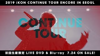 iKON - LIVE DVD & Blu-ray 『2019 iKON CONTINUE TOUR ENCORE IN SEOUL』 TRAILER