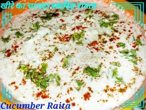 खीरे का चटपटा स्वादिष्ट रायता  | Cucumber Raita