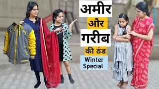 अमीर और गरीब की ठंड | Winter Special |  Ajay Chauhan