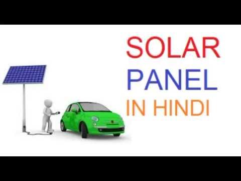 Solar panel in HIndi