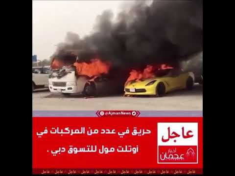 Dubai outlet mall fire cars