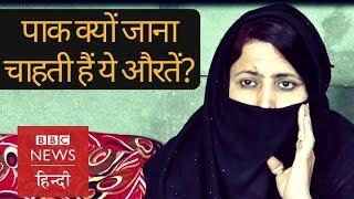 Kashmir में रह रही Pakistan की इन महिलाओं को क्या शिकायतें हैं? (BBC Hindi)