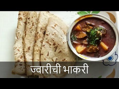 ज्वारीची भाकरी  |सिम्पल आणि परफेक्ट बनविण्याची पद्धत।  Jwarichi Bhakri  |  Recipe By Anita Kedar