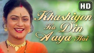 Khushiyon Ka Din Aaya Hai (HD) - Beta Songs - Aruna Irani - Anuradha Paudwal Hits - Full Song