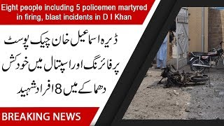 Eight people including 5 policemen martyred in firing, blast incidents in D I Khan  | 21 July 2019