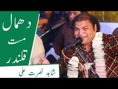 Dhamal Mast Qalandar   Shahid Nusrat 2018
