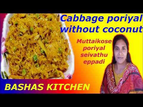 Cabbage poriyal without coconut Muttaikose poriyal seivathu eppadi Cabbage spicy poriyal