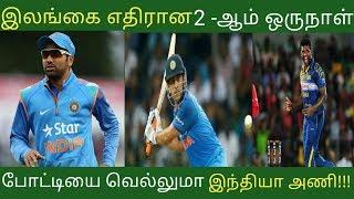 India vs Sri lanka 2nd Odi Latest Reviews in Tamil