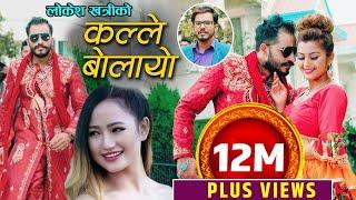 New Nepali Song/KALLE BOLAYO/कल्ले बोलायो/Melina Rai&Sukadev Adhikari Ft. Bimal Adhikari&Anjali