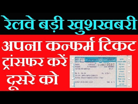 How To Transfer Confirmed Train Ticket To Another Person | Railway IRCTC Tatkal Ticket Booking Hindi