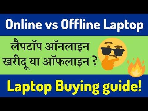 [Hindi] Laptop online vs offline | Laptop Buying Guide 2018 | GB Show