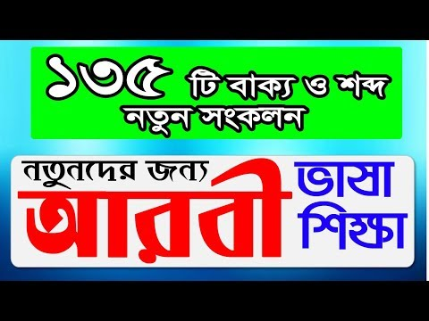 Arabic to Bangla Spoken With Sayed Nuruzzaman – Learn Arabic word for New comer in Arab Gulf.