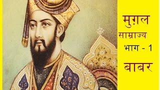 Mughal Empire /मुग़ल साम्राज्य (भाग-1)बाबर
