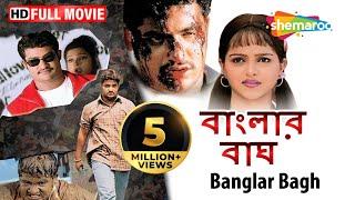 Banglar Bagh (HD) - Superhit Bengali Movie - Junior Ntr - Sonali Joshi - Brahmanandam