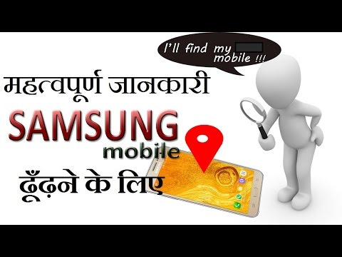 How to Track Samsung Mobile Location with Free Anti Theft Feature