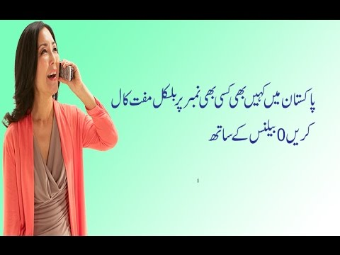 How To Make Free Calls In Pakistan Without Internet 100% Working 2017 Latest Trick