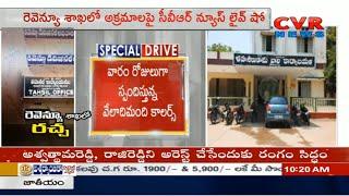 రెవెన్యూ అధికారుల అవినీతి పై ప్రజల ఆవేదన : Special Drive on Revenue Department Corruption | CVR News