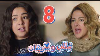 مسلسل نيللي وشريهان - الحلقه الثامنه | Nelly & Sherihan - Episode 8