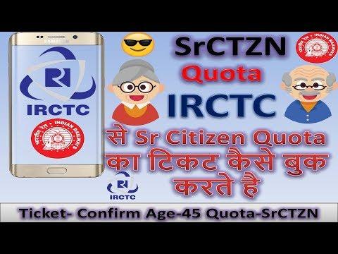 IRCTC से Sr Citizen Quota का टिकट कैसे बुक करते है Ticket- Confirm Age-45 Quota-SrCTZN  #RAILTKT