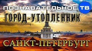 Город-утопленник Санкт-Петербург (Познавательное ТВ, Артём Войтенков)