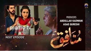 Munafiq Episode 43 Promo | Munafiq Episode 43 Teaser Har Pal Geo Dramas