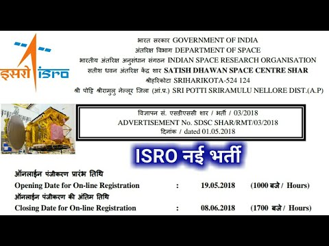 ISRO NEW RECRUITMENT 2018. 10th, 12th, Any Degree Can Apply